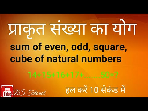 Sum of consecutive n natural numbers formula and examples||शिक्षक भर्ती परीक्षा विशेष,TET, CTET, SSC