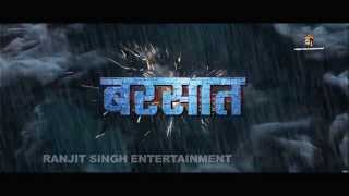 BHOJPURI FILM BARSAAT - बरसात OFFICIAL TRAILOR - RANJIT SINGH रणजीत सिंह - RAKESH MISHRA