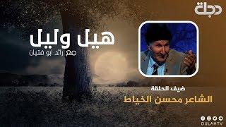 الشاعر الكبير محسن الخياط  -  هيل وليل 2