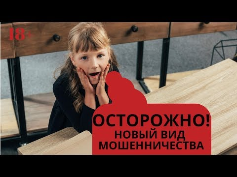 🙈 🙉 🙊 ВНИМАНИЕ! НОВЫЙ ВИД МОШЕННИЧЕСТВА  📢 Афера от Kiev Class Com Ua 🃏