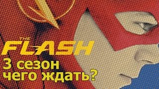 Флэш 3 сезон (сериал) что дальше? флэшпоинт, парадокс