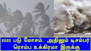 2020 படு மோசம்.. அதிலும் டிசம்பர் ரொம்ப உக்கிரமா இருக்கு | Vanilai Arikkai | Today Weather | Cyclone