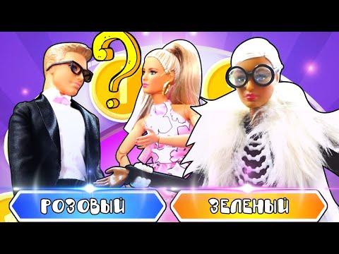 САМЫЙ УМНЫЙ! Барби попала на передачу! Кто умнее: Семья Свинок или Семья Барби?