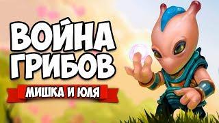 ВОЙНА ГРИБОВ НА ТРОИХ ♦ Mushroom Wars 2