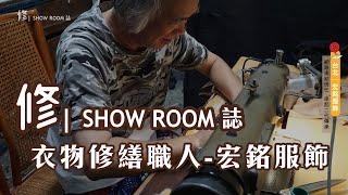 《修∣SHOW ROOM誌》- 試閱號- 台北∣宏銘服飾 - 網路連結信任 串起二代傳承