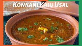 Konkani Kaju Usal | स्वादिष्ट काजू करी बनाने का आसान तरीका| Easy Way to Peel KajuGar |Kajuchi Bhaji|