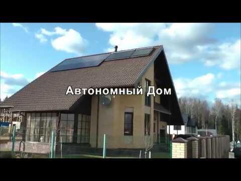 Альтернативная энергия для частного дома.Видеообзор