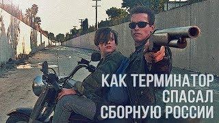 SportMovie | Как Терминатор спасал сборную России