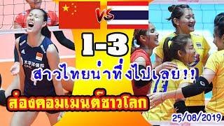 ส่องคอมเมนต์ชาวโลก หลังไทย 3-1 จีน ใน วอลเลย์บอลหญิง ชิงชนะเลิศแห่งเอเชีย2019