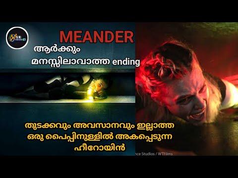 Meander Sifi Horror Movie | Explained In Malayalam | SR VOICE MOVIE EXPLAIN