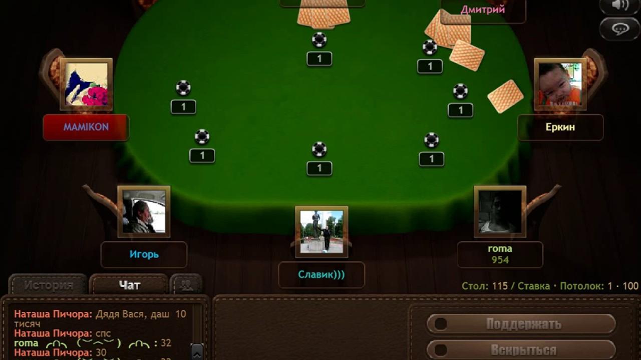 сека карточная игра онлайн