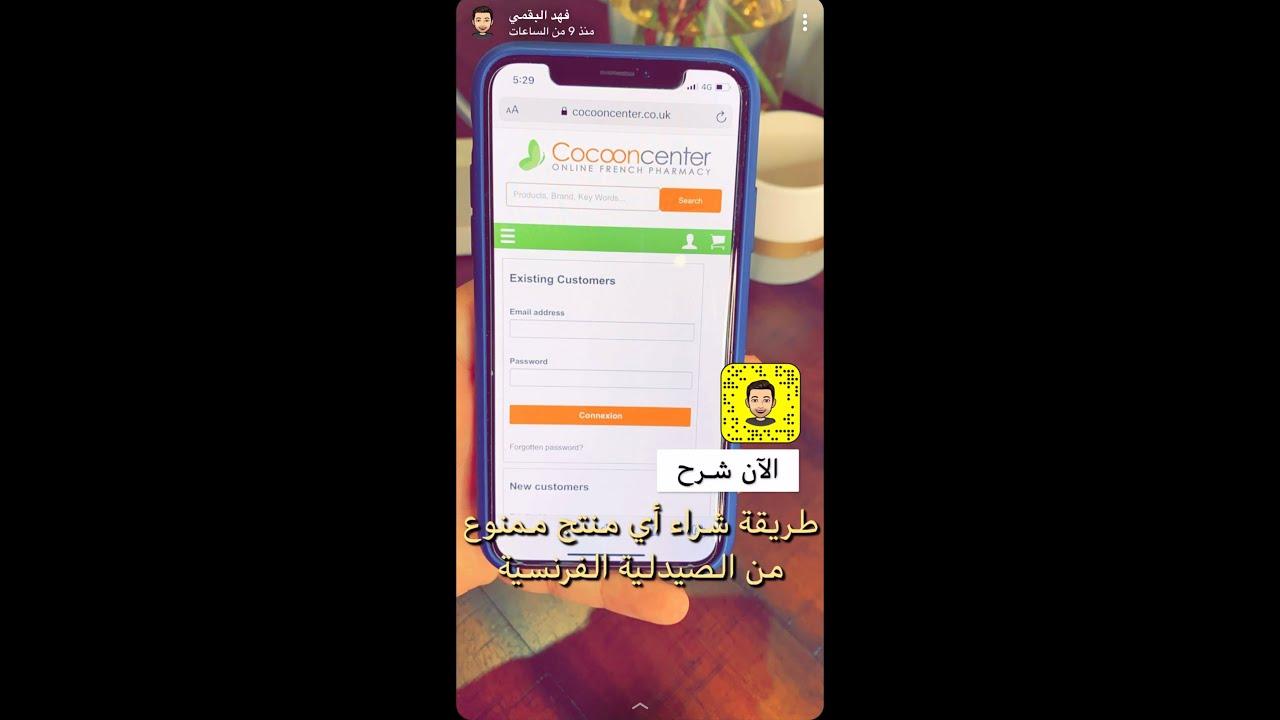فهد البقمي كيف تشتري منتج ممنوع شحنة من الصيدلية الفرنسية Cocooncenter Youtube