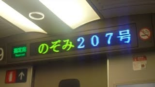 東海道新幹線のぞみ号新大阪行き 品川発車後車内放送