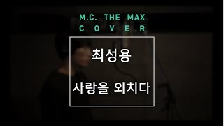 엠씨더맥스  - 사랑을 외치다 (mcthemax)  │최성용 하비TV │