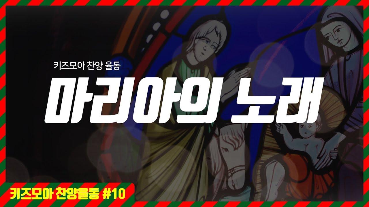 [키즈모아 찬양율동 #10] 마리아의 노래 / 크리스마스 찬양 / Merry Christmas