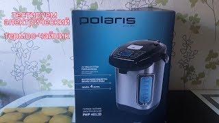 #поларис тестируем термопот,чайник фирмы polaris!!!