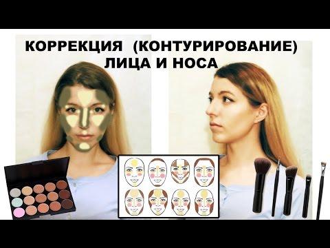 КОНТУРИРОВАНИЕ лица, КОРРЕКЦИЯ носа - палетка КОРРЕКТОРОВ, основные принципы макияжа