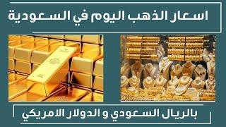 اسعار الذهب في السعودية اليوم الخميس 6-5-2021 , سعر جرام الذهب اليوم 6 مايو 2021