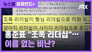 """[비하인드+] 홍준표 """"조폭·양아치 리더십&q…"""