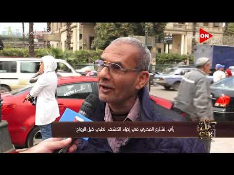 كل يوم - رأي الشارع المصري في إجراء الكشف الطبي قبل الزواج