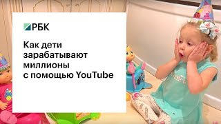 Как дети зарабатывают миллионы с помощью YouTube