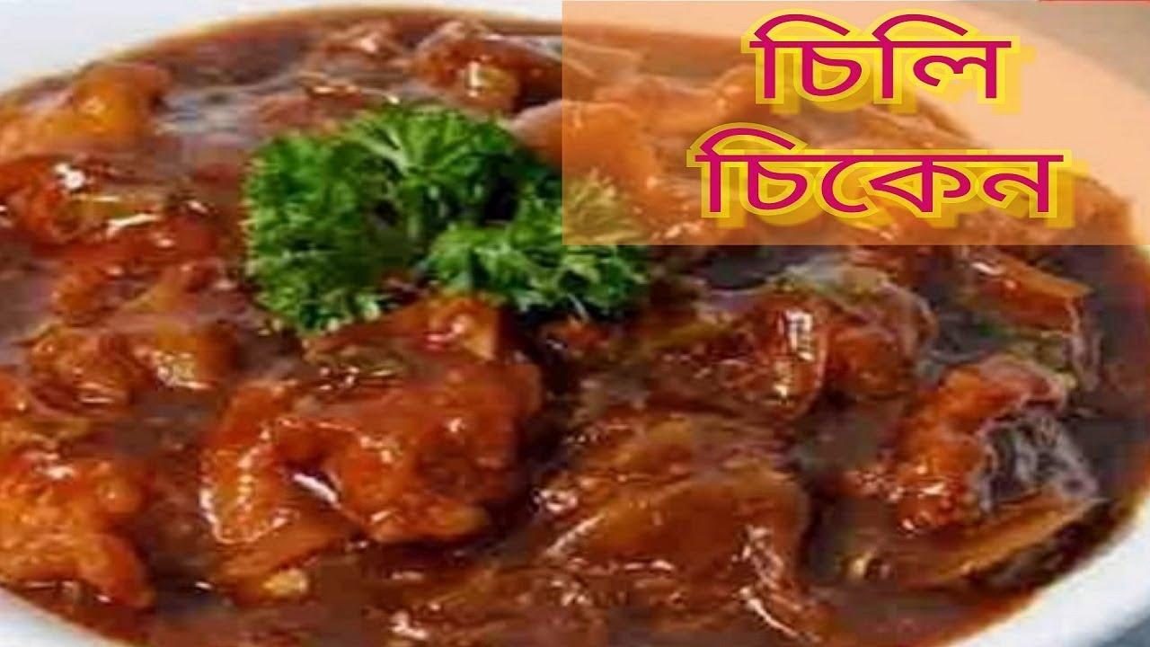 Chilli Chicken Recipe in Bengali || Bengali Ranna Recipe