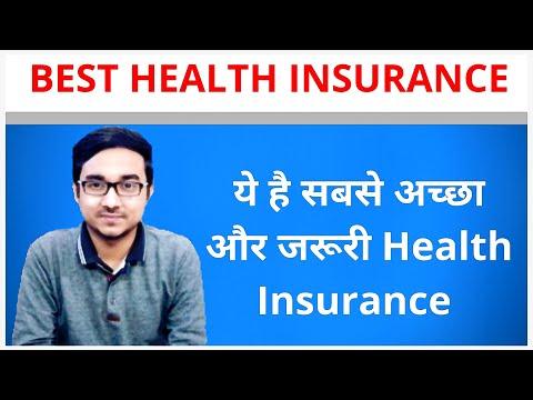 Best Health Insurance(Hindi) | सबसे अच्छा और सस्ता Health Insurance