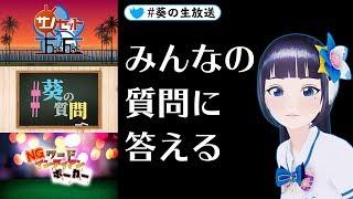 【生放送】質問に答える&ポーカーゲーム【富士葵】