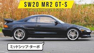 【SW20 MR2ターボ 3型】フロントの動きが軽いです/信じられない車高の低さ
