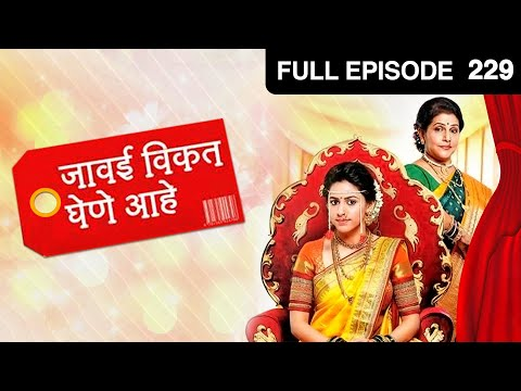 Jawai Vikat Ghene Aahe - Episode 229 - November 21, 2014