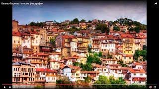 Велико-Тырново - лучшие фотографии(http://nedvizimost.org/ - Одно из самых славных и посещаемых мест в Болгарии — город Велико-Тырново, расположенный..., 2016-05-03T12:51:24.000Z)