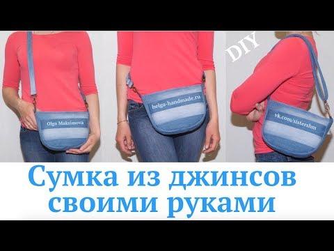 cf5453951763 DIY Сумка из джинсов своими руками/Поясная сумка/Сумка через плечо ...
