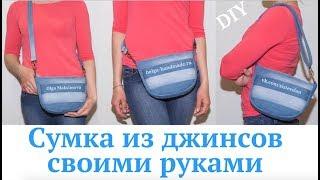 #DIY Сумка из джинсов своими руками/Поясная сумка/Сумка через плечо