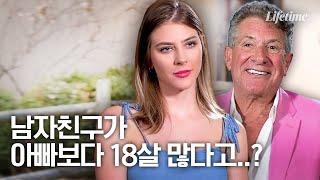 [역대급] 새로운 커플! 근데 나이차이가..46살?! …