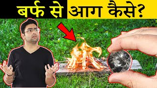 जादुई बर्फ या SCIENCE? Ice Convex Lens and Most Amazing Random Facts in Hindi | TFS EP 78