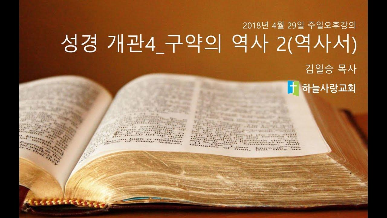 01 성경 개관 4_구약의 역사 2(역사서)