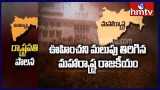 President Ram Nath Kovind Signs Approval; Imposes Presidentand#39;s Rule In Maharashtra   hmtv Telugu News