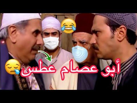 باب الحارة كورونا فضيحة أبو عصام بالحجر الصحي Youtube