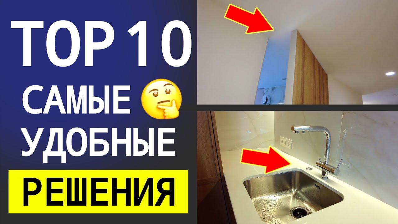 10 Необычных Решений для Интерьера, Обзор Нашей Квартиры | 12+