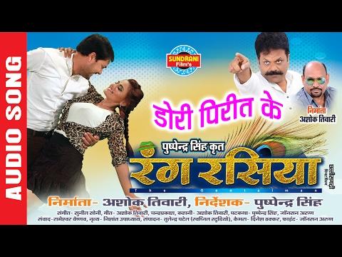 RANG RASIYA - DORI PIRIT KE - डोरी पिरित के - Anuj Sharma - Sunil Soni & Munmun - Movie Song