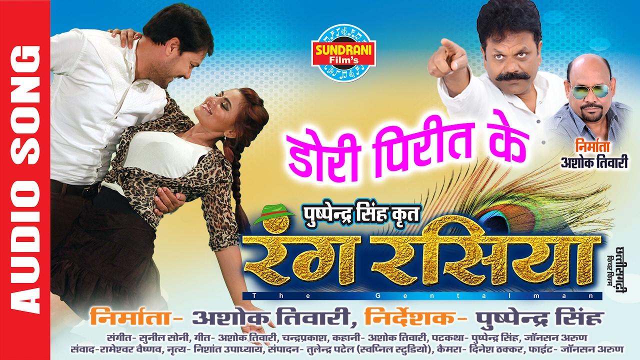 Dear darling bole balam mora rang rasiya. Mp3 songs free download.