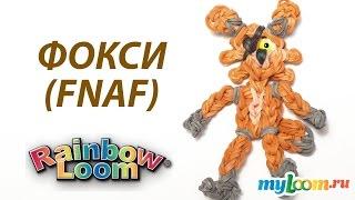 ФОКСИ из игры Пять Ночей с Фредди из резинок Rainbow Loom Bands Урок 275 | Foxy FNAF Rainbow Loom