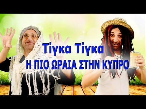 Τίγκα Τίγκα - Η Πιο Ωραία Στην Κύπρο | Παρωδία