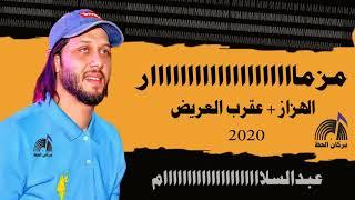 مزمار الهزاز + عقرب العريض محمد عبدالسلام 2020