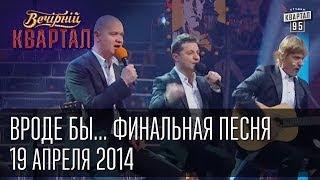 Скачать Вроде бы финальная песня Вечерний Квартал 19 04 2014