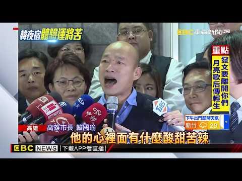 「要見市長一面」韓國瑜夜宿運將家 外地家人趕回來