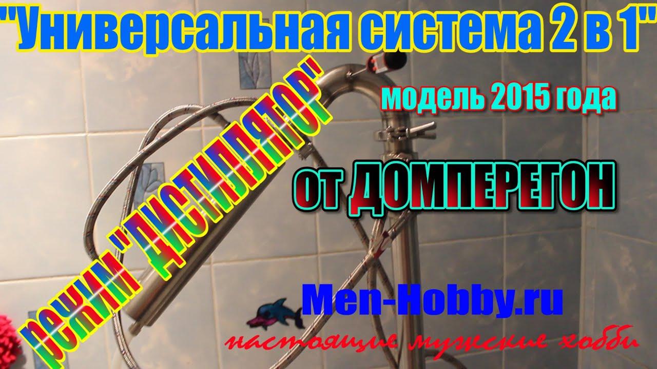 Универсальная система два в одном самогонный аппарат 21 века биметаллический термометр для самогонного аппарата в красноярске