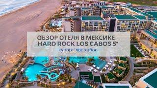 Мексика Лос Кабос Обзор отеля Hard Rock Hotel Los Cabos 5