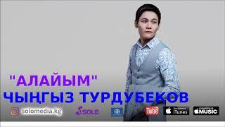 Чынгыз Турдубеков - Алайым / Жаны 2018