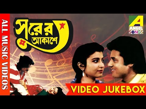 Surer Akashe | সুরের আকাশে | Bengali Movie Songs Video Jukebox | Tapas Pal, Debashree